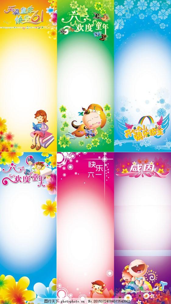 儿童节展板展架模板 六一儿童节展板 矢量花纹 六一展架 卡通 娃娃