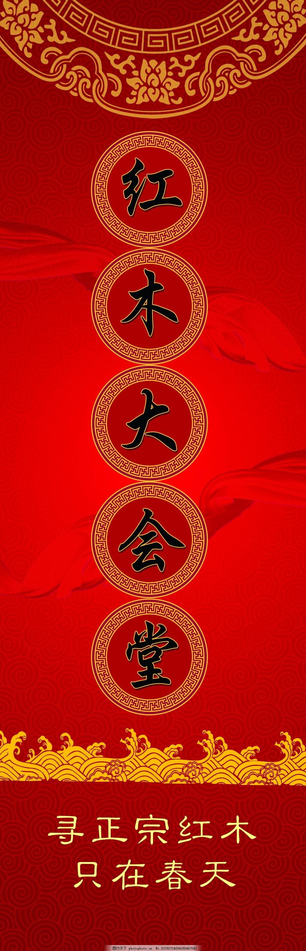 红木大会堂 中国风 中国元素 底纹 红丝带 喜庆 psd 红色
