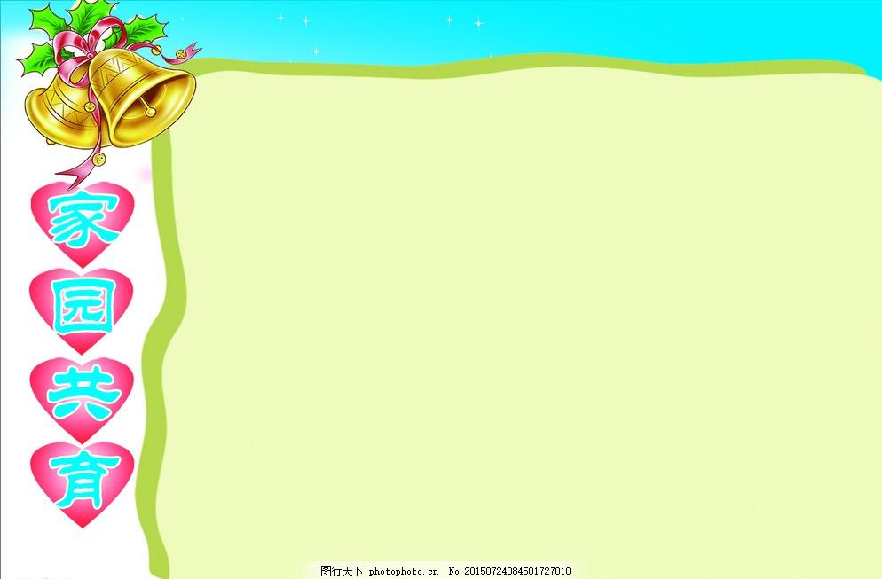 家园共育 家园 背景 底图 展板 幼儿园 设计 psd分层素材 72dpi psd
