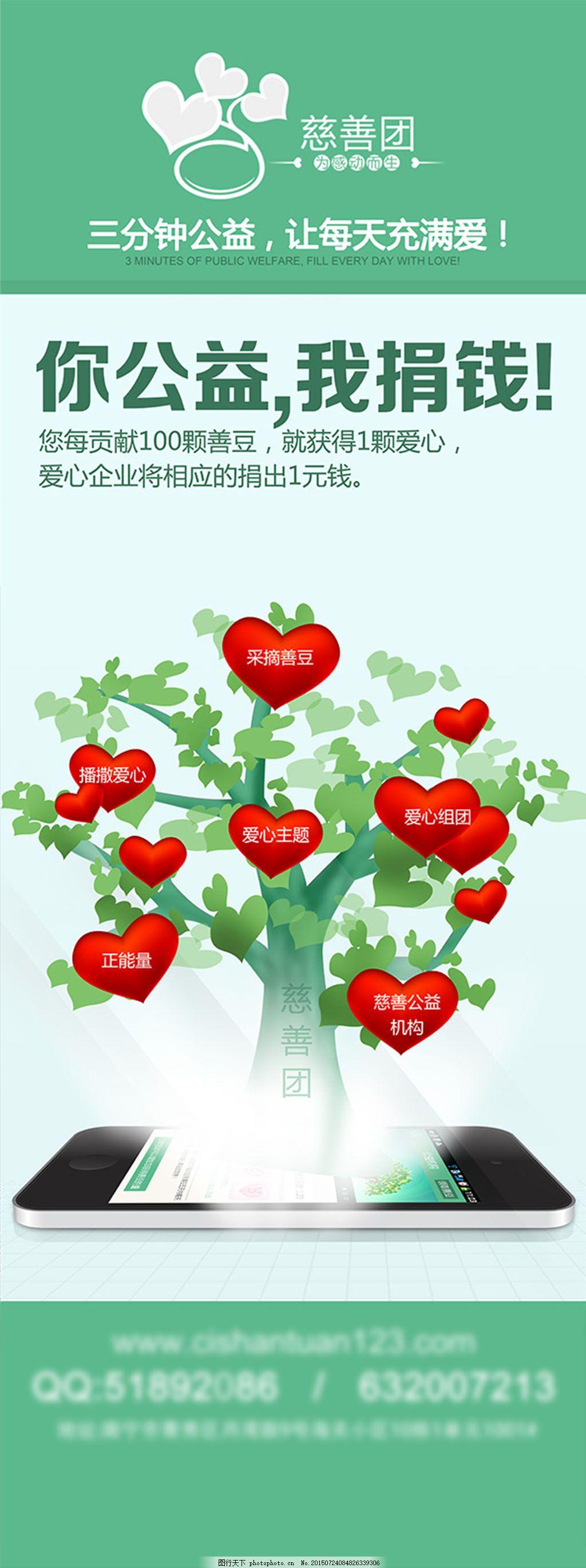 公益海报x展架 爱心公益广告 环保绿化 白色图片