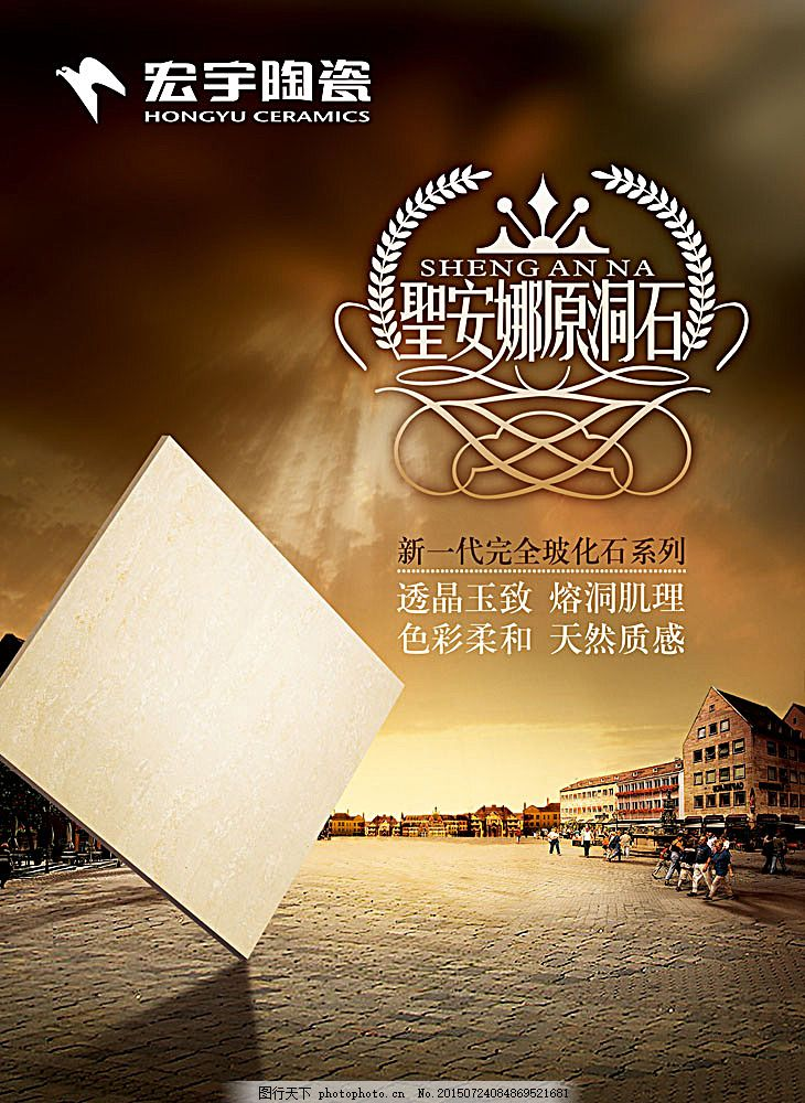 宏宇陶瓷广告 圣安娜玉石 抛光砖广告 欧洲小镇 光束 广场 广告设计模板