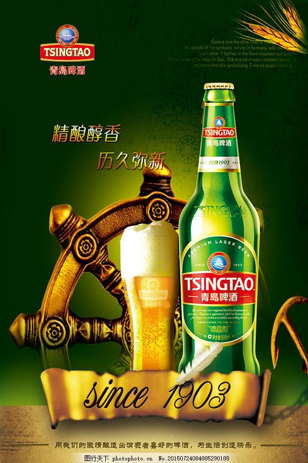 青岛啤酒海报 标语 标志 绿色