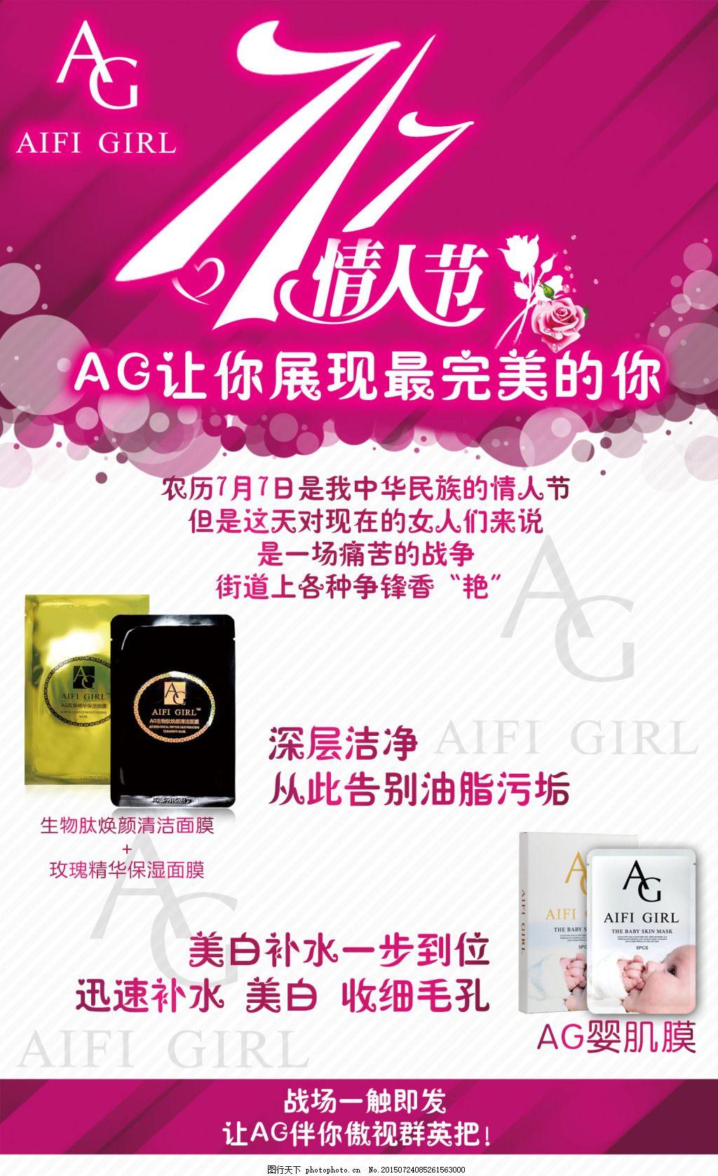 七夕情人节活动海报 面膜 粉色 白色图片