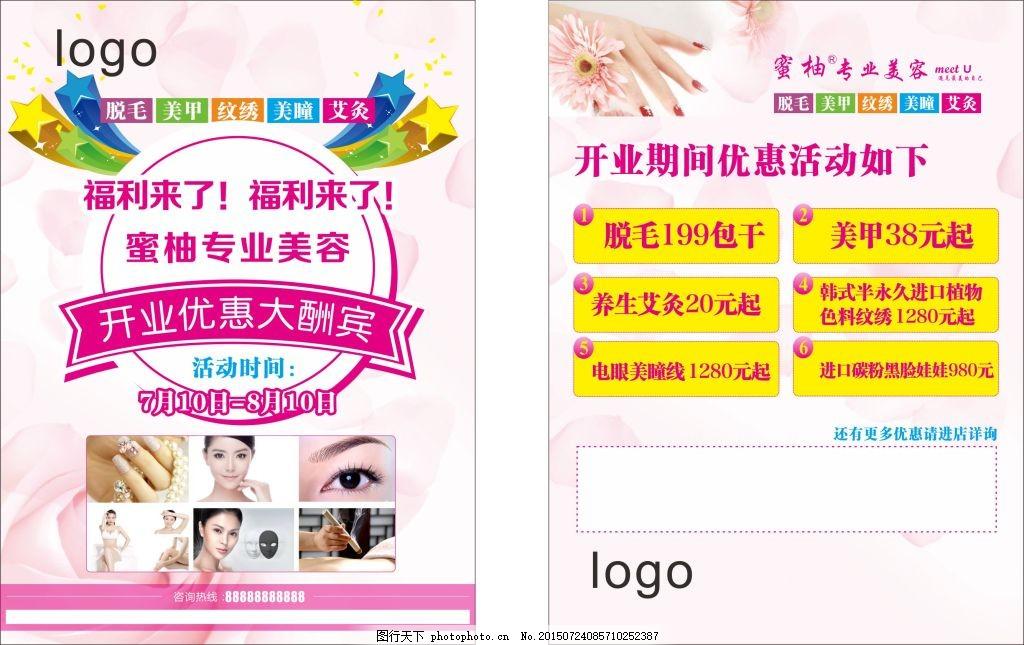 美容宣传单设计 纹绣美甲开业大酬宾宣传单 紫色宣传单 创意传单