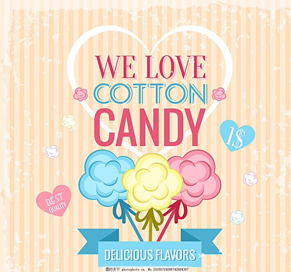 甜品海报 彩色 棉花糖 美食 美味 食物 食品 甜点 甜品 卡通 剪影