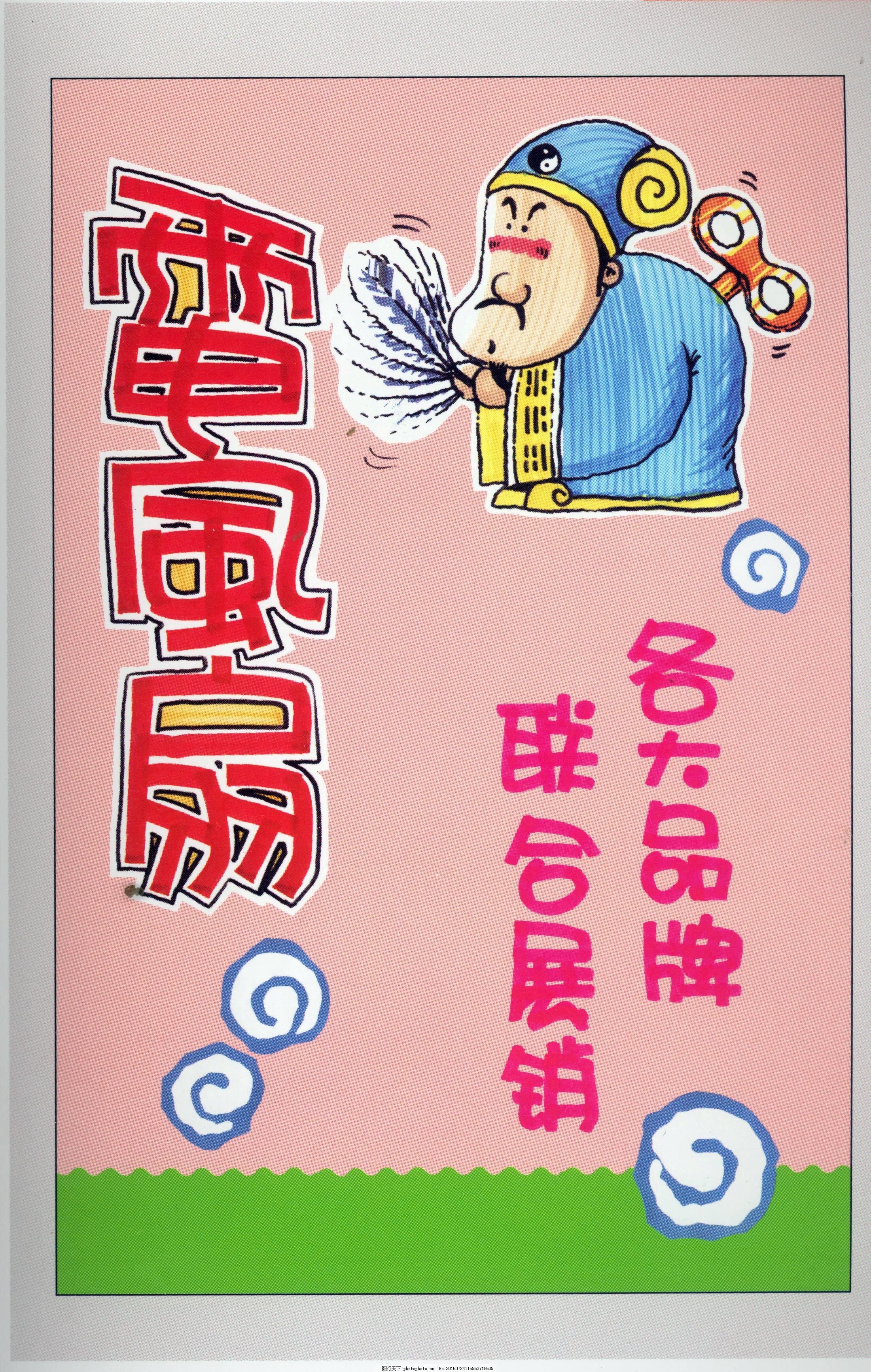 家用电器 pop海报 平面设计_0049