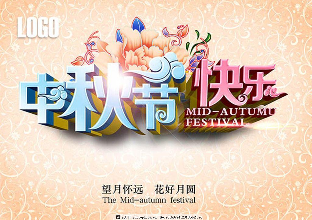 中秋节快乐海报psd图片图片