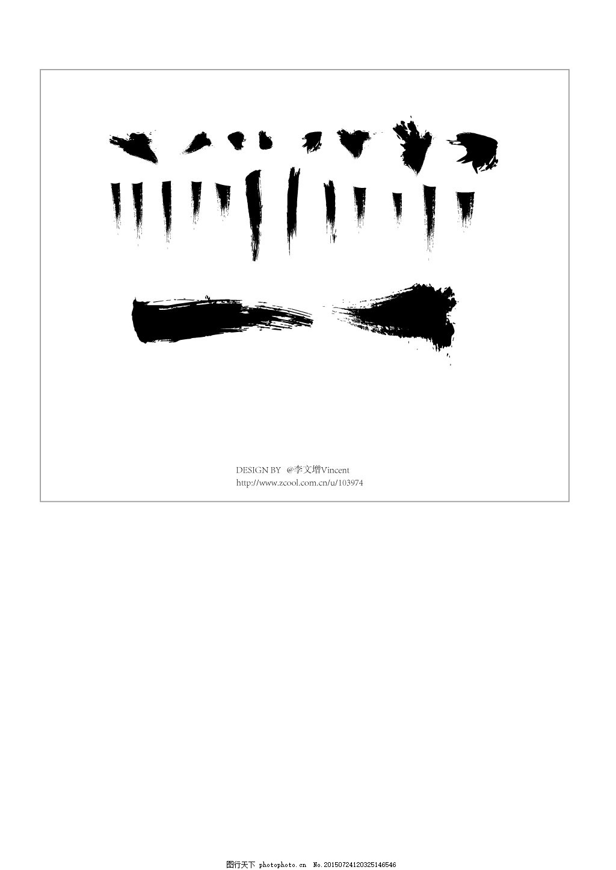 图片v图片进化论墨迹字体海岸室内设计图片