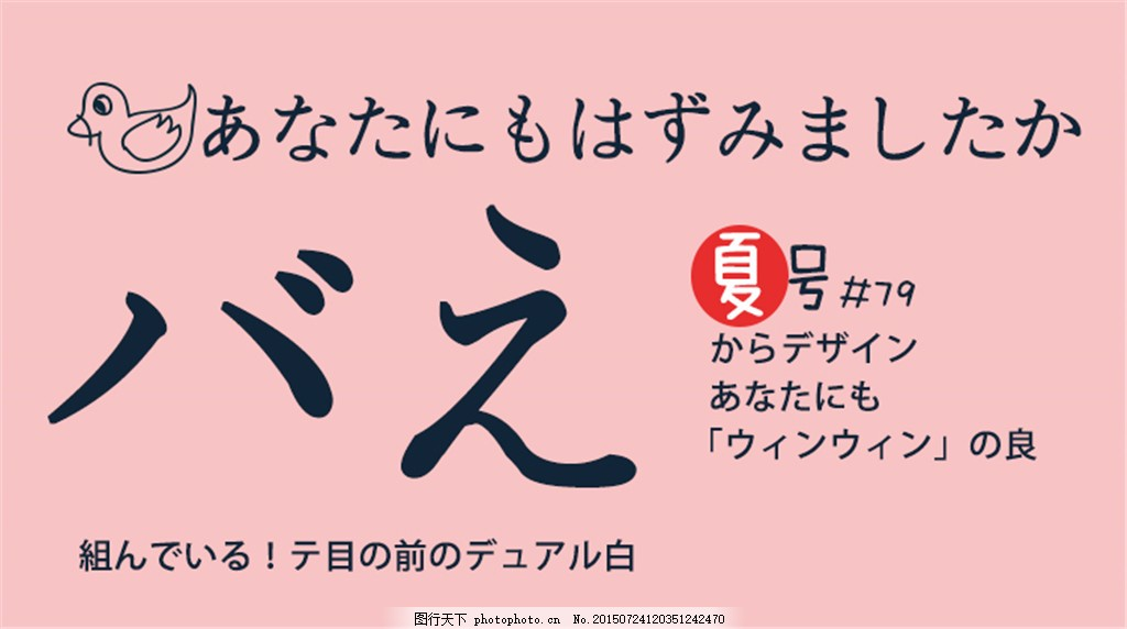 日系小清新文字排版