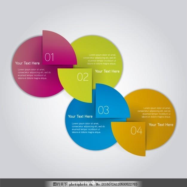彩色图图表 信息图表 图表 曲线 圆 色彩鲜艳    信息 步骤 图形