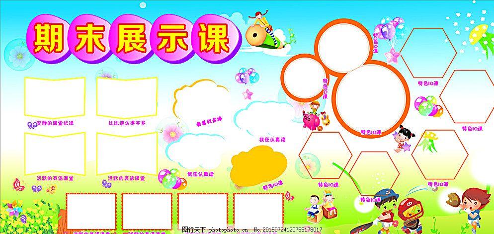 幼儿园 活动风采 活动 展板 照片边框 卡通娃娃 铅笔 花 蝴蝶 气球
