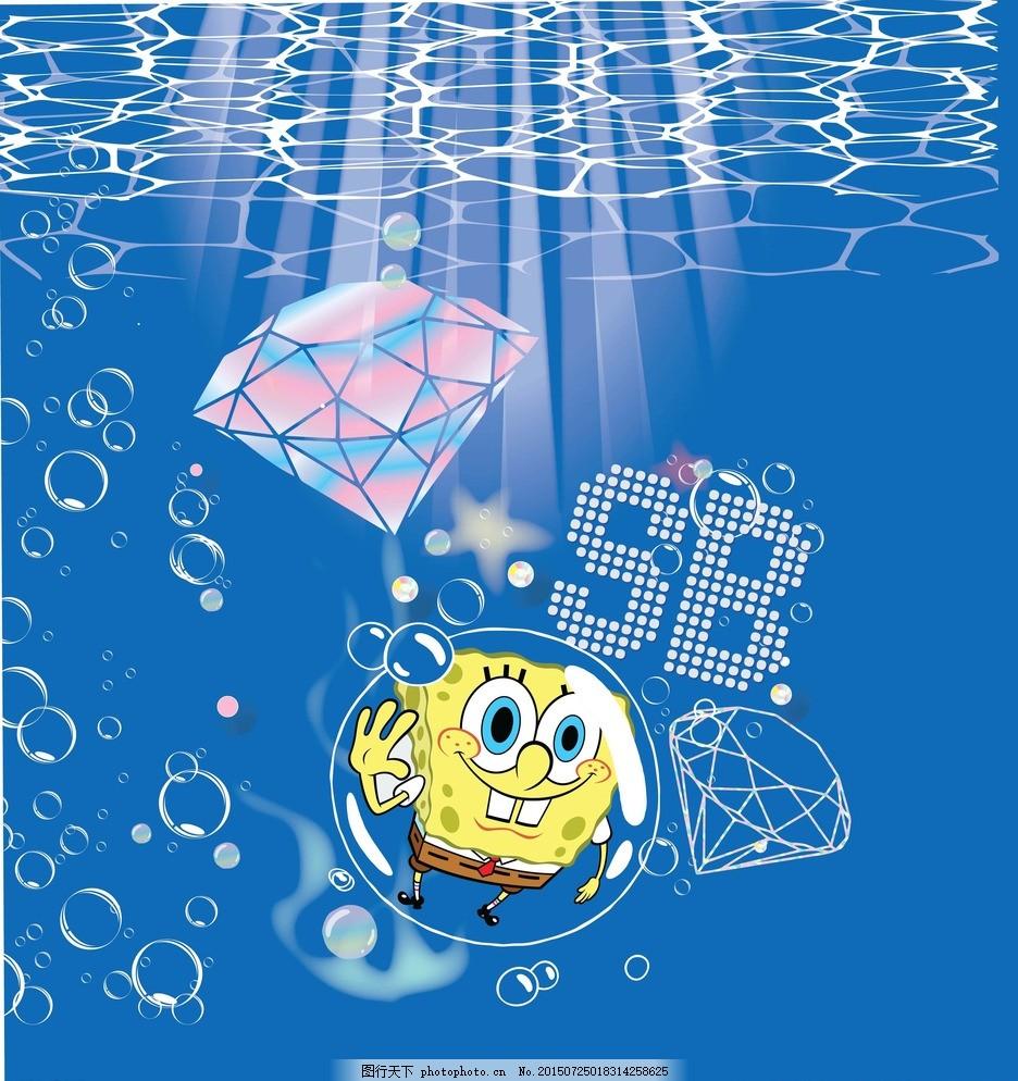海绵宝宝 卡通人物 海底 泡泡 矢量 动漫动画 蓝色