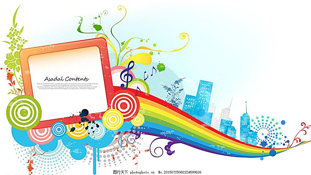 卡通都市彩虹背景 蓝天 云朵 音乐符号 文本框 炫彩插画 花纹