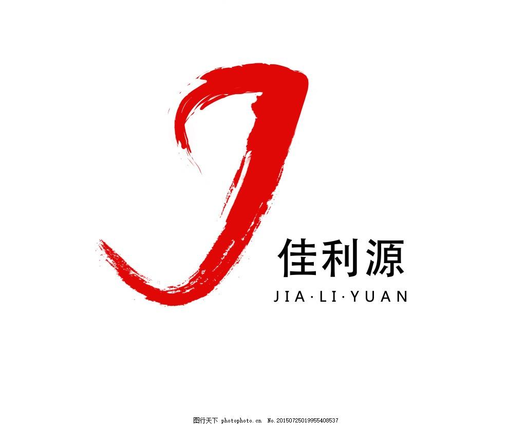 logo 佳利源 o2o 商场 毛笔 psd 白色