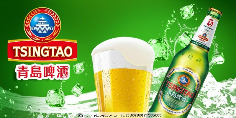青岛啤酒 青岛啤酒广告 绿色