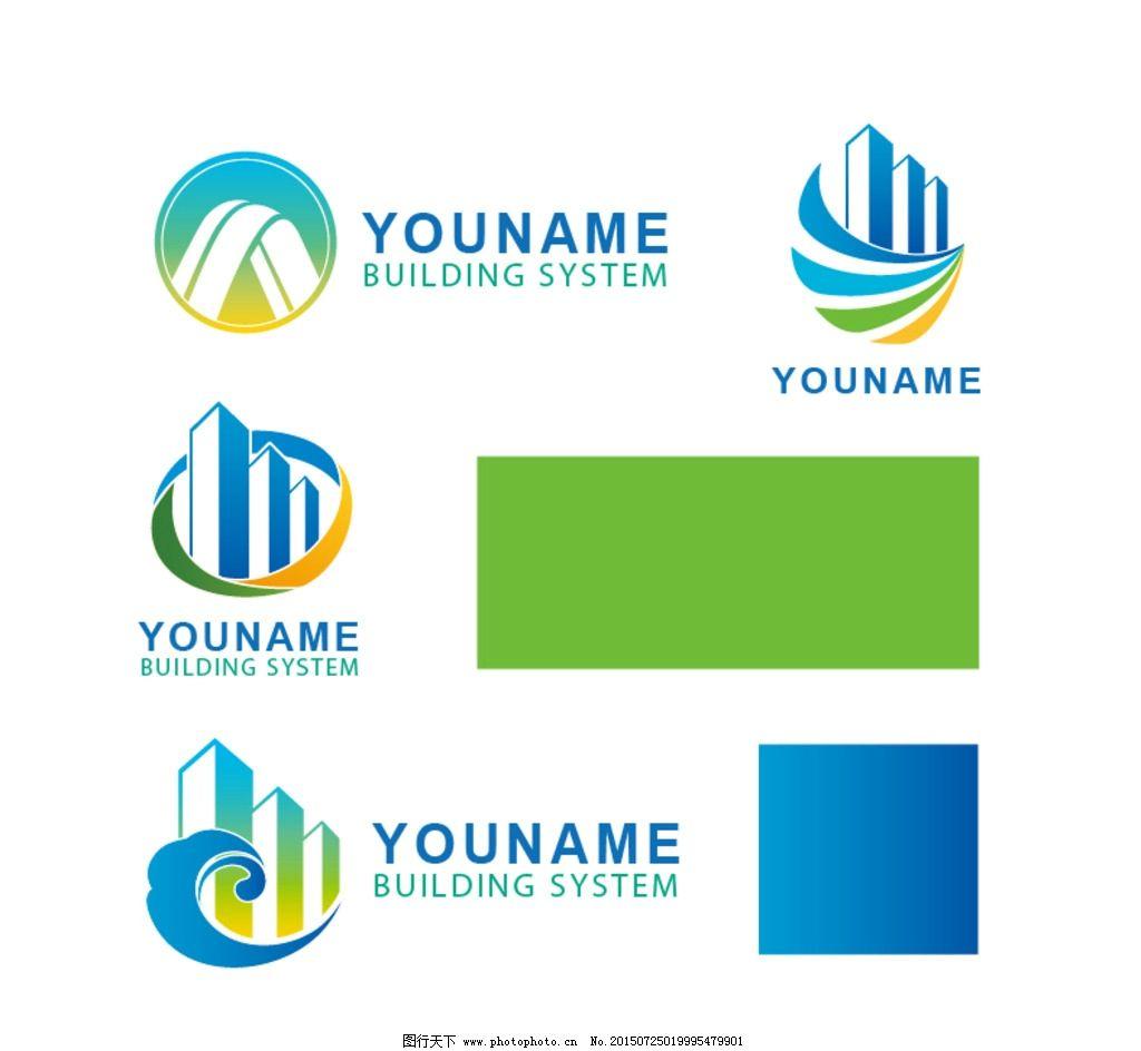 建筑家装公司标识logo设计 建筑标志设计 家装公司标志 绿色节能标志