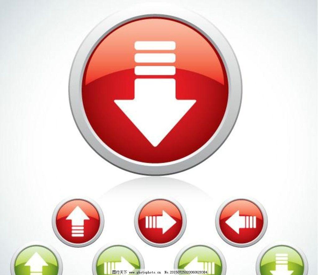 箭头标志图片,红色箭头 指向头 指向标 方向 方位-图