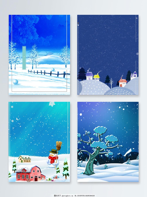 简约淡雅二十四节气大寒海报背景素材 大雪纷飞 冬景 冬至 卡通雪
