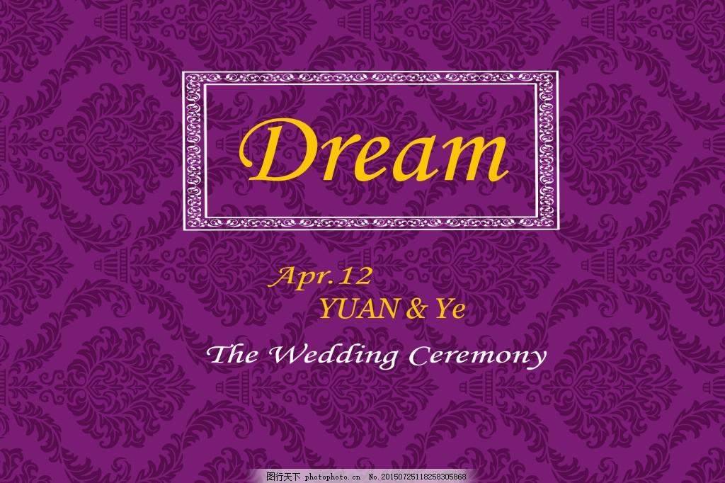 紫色主背景 欧式 喷绘 主题 婚庆 作品