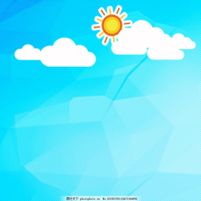 蓝天 白云 太阳 卡通背景 可爱 儿童背景 psd 青色 天蓝色