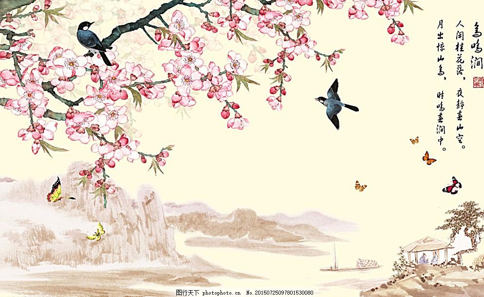 山水花鸟图图片