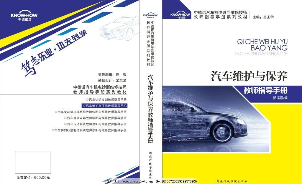 指导手册封面 汽车维护 汽车保养 汽车封面 教师指导手册      套书