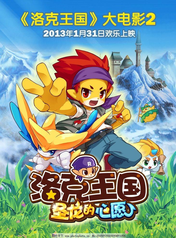 洛克王国 动画片 题头 洛克 日本 卡通人物 卡通背景 小人 电影素材