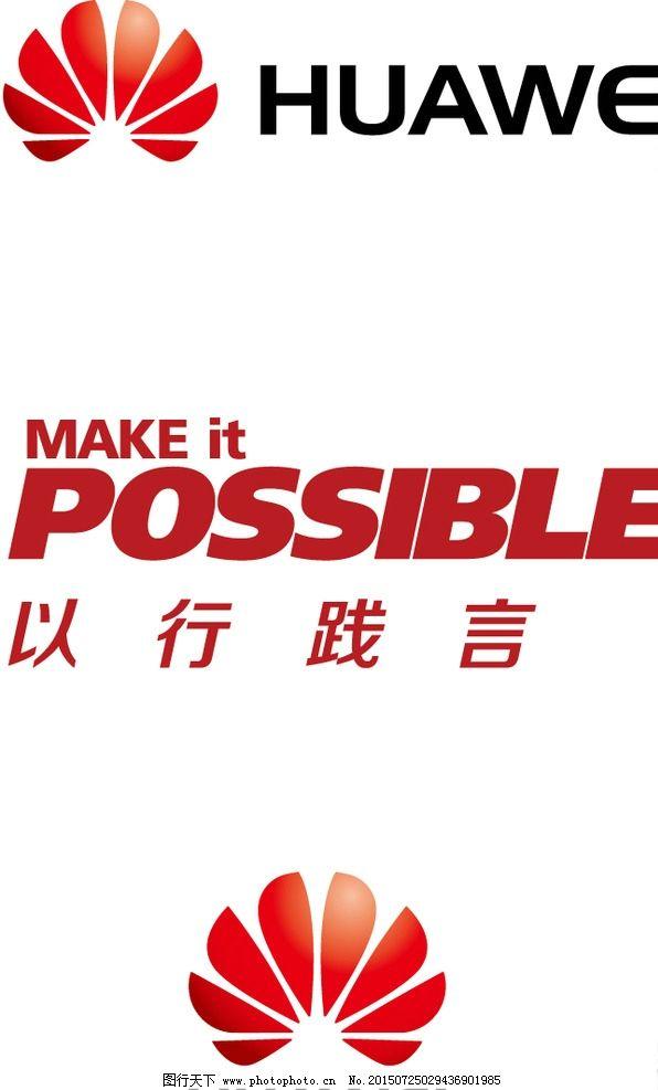 华为      标志 手机 国产 it 矢量 设计 广告设计 logo设计 eps