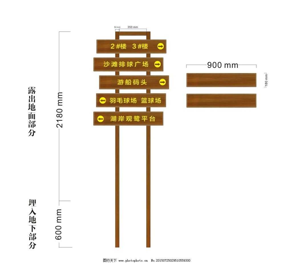 导视牌 引导牌 木质引导牌 木牌 标识牌 设计 广告设计 广告设计 cdr
