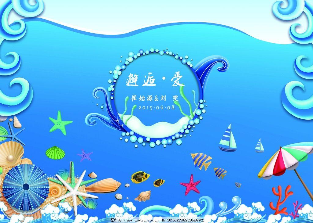 海洋 卡通海底