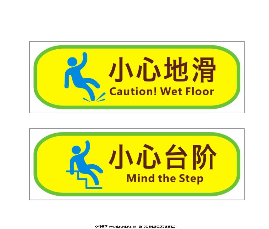 小心地滑加小心台阶图片图片