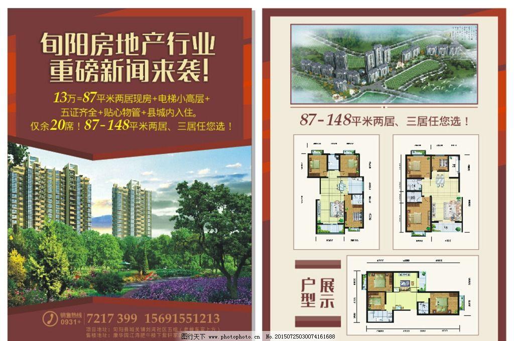 房产地 彩页 dm单 海报图片_海报设计_广告设计_图行