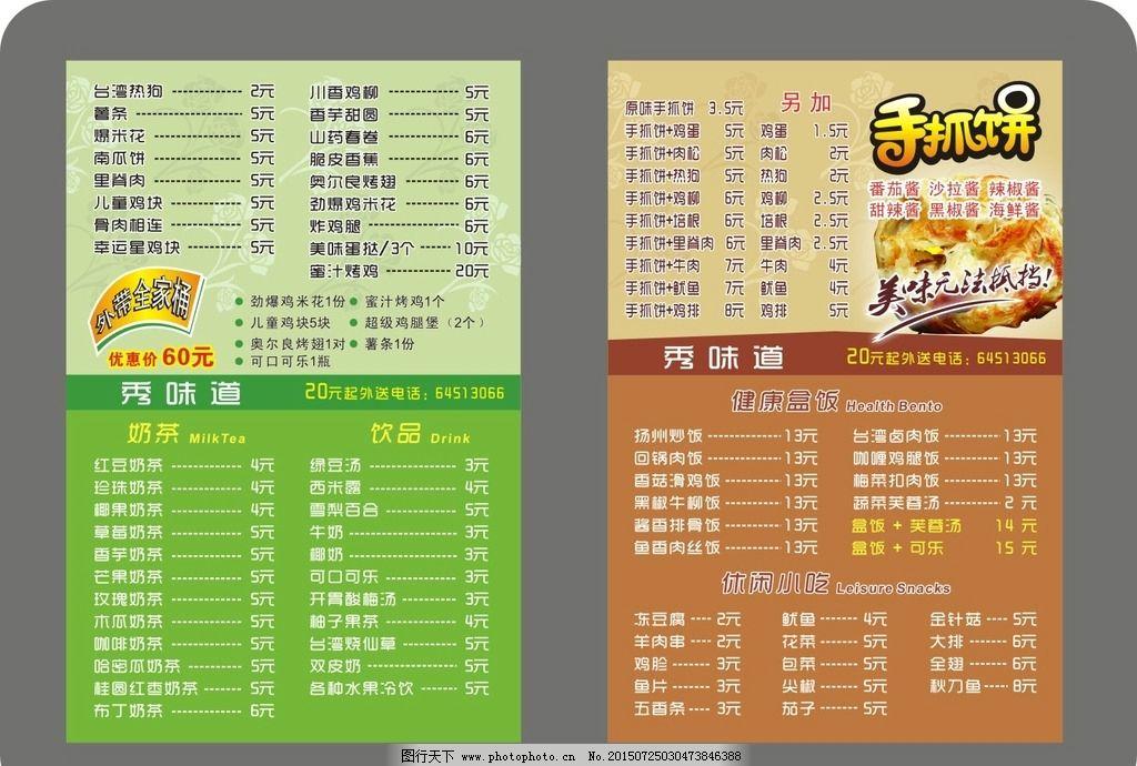 奶茶店餐牌菜单图片