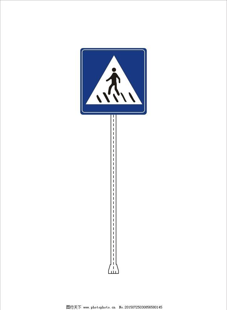 人行横道路牌图片图片
