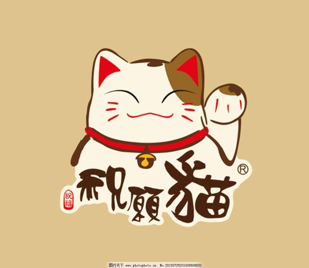免费下载 可爱的 猫咪 招财猫 ai 共享素材 设计 广告设计 其他  ai