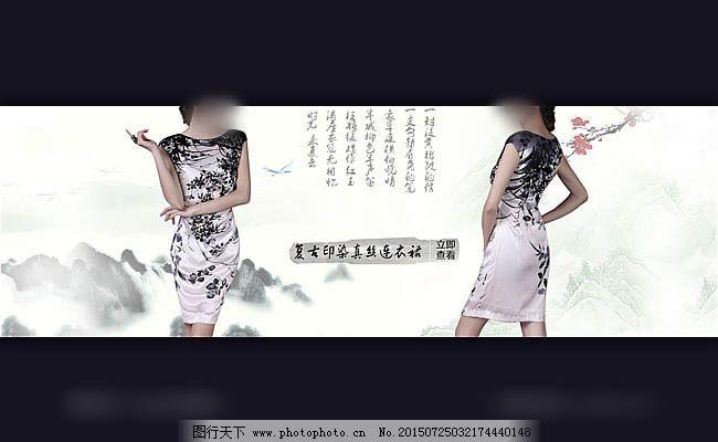 时尚连衣裙海报