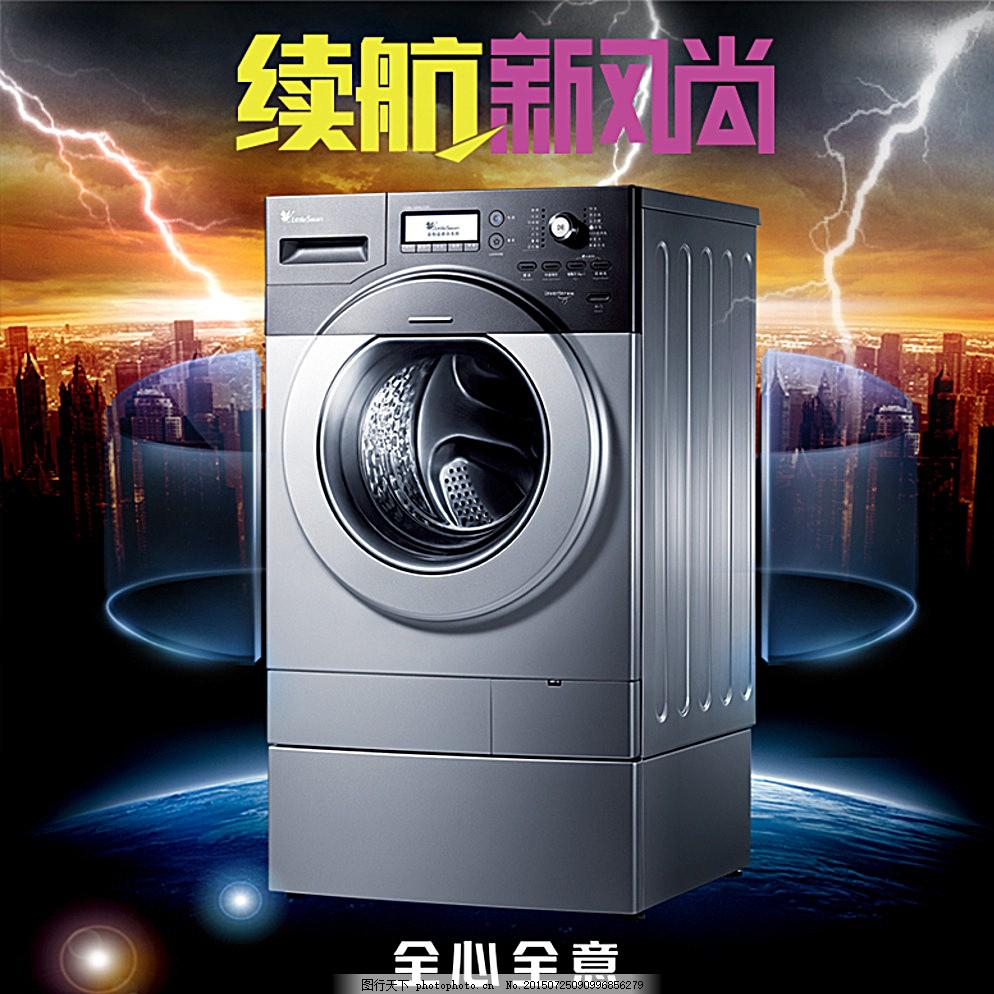洗衣机主图设计 天猫 淘宝 淘宝界面设计 其他 黑色