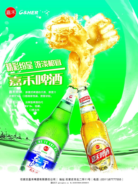 淘宝天猫京东饮料海报 淘宝素材 淘宝设计 淘宝模板下载 绿色