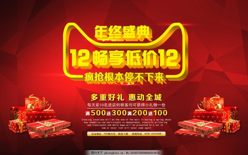 2015淘宝天猫双12购物狂欢免费下载 双十二 淘宝双十二年终盛典