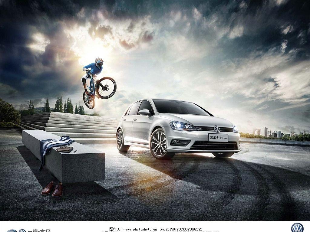 大众高尔夫汽车广告图片