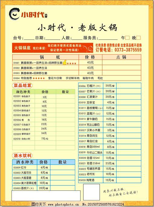火锅菜单 火锅菜单 菜单 餐饮菜单 点餐单 表格 背景 模板 海报 火锅