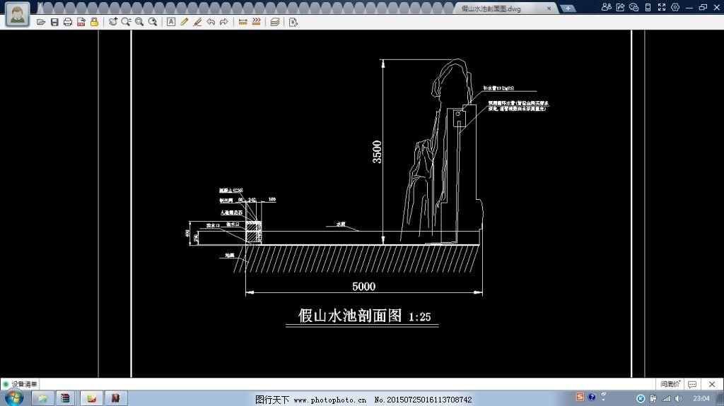 系统假山剖面图win8水池cad2010显示已安装图片