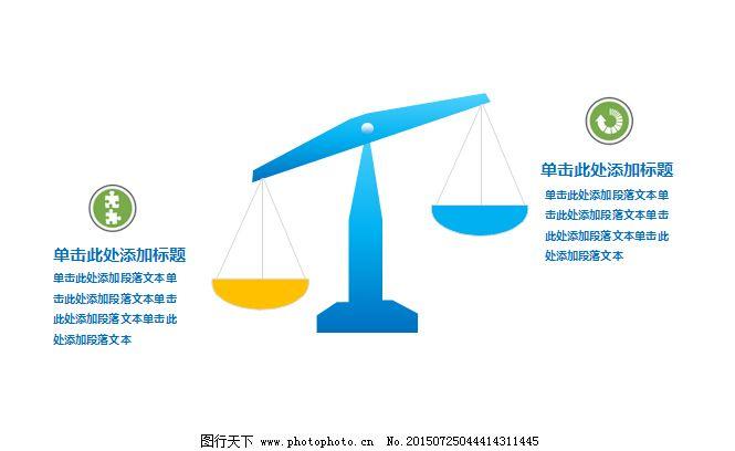 天平样式两项对比ppt图表