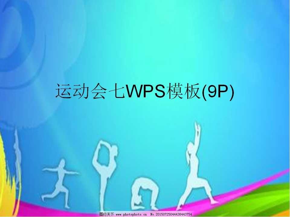 运动会七ppt模板免费下载 大气 酷炫 清新 运动会 运动会 蓝色色调