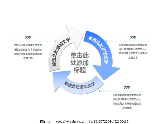 简洁三项循环关系ppt图表免费下载 ppt模板 ppt素材下载 简洁三项循环