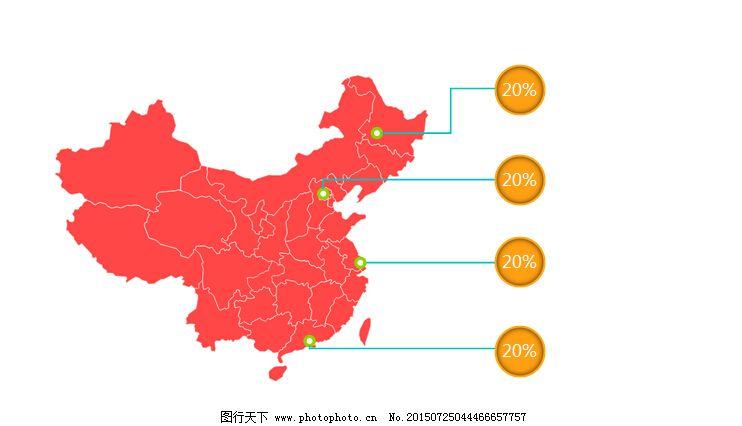中国地图ppt模板 -蔬菜水果大全可编辑ppt图标