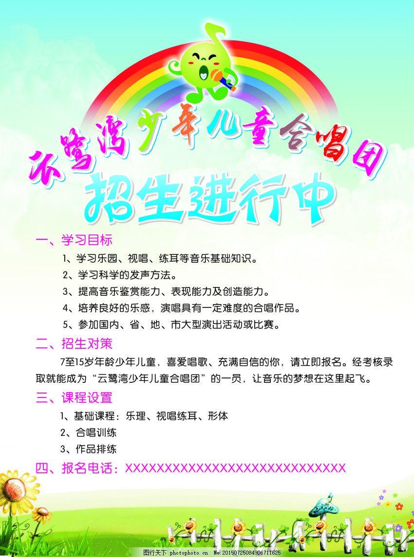 幼儿海报 招生海报 青少年 合唱团 cdr 白色 cdr