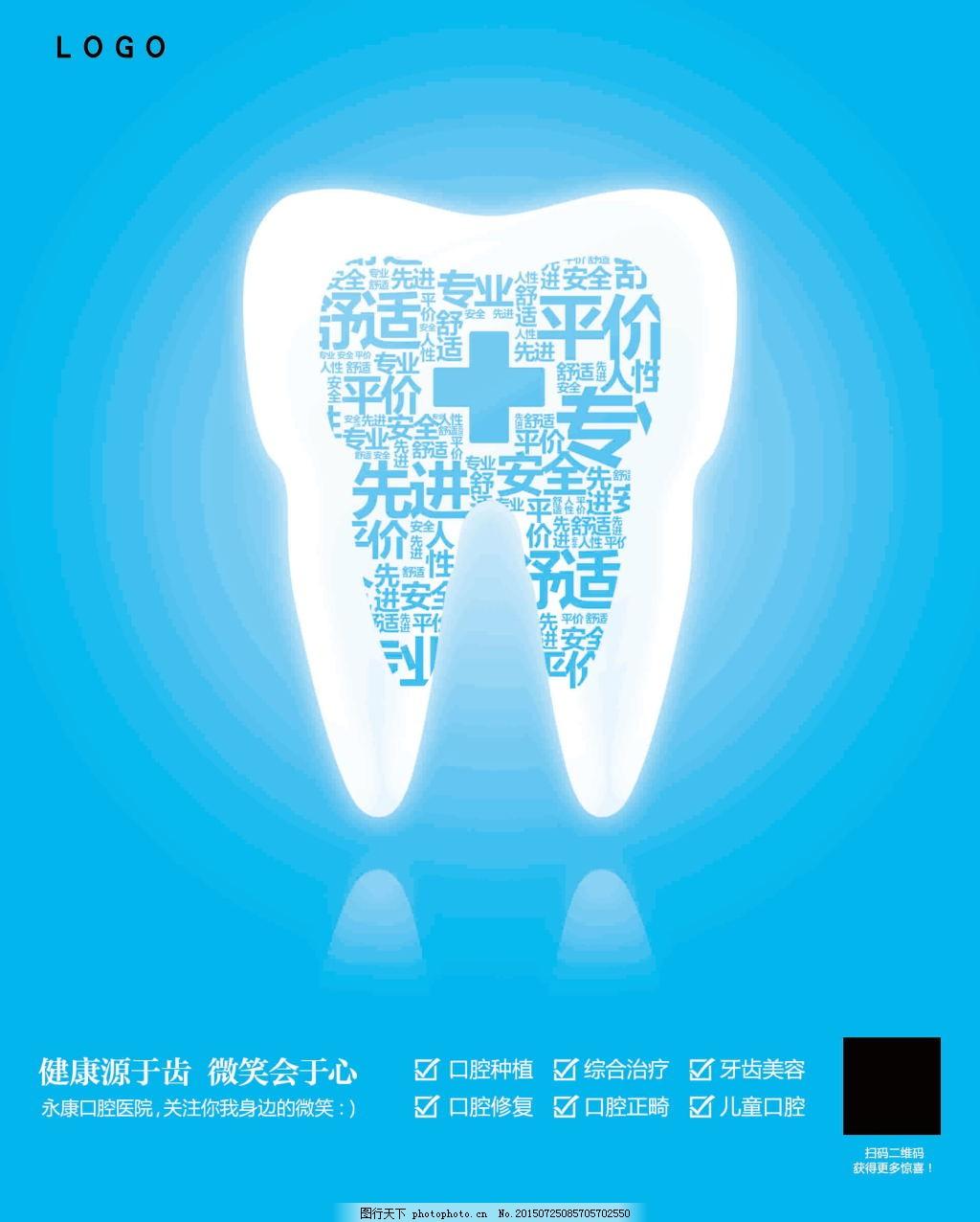 牙齿口腔商业宣传海报展板