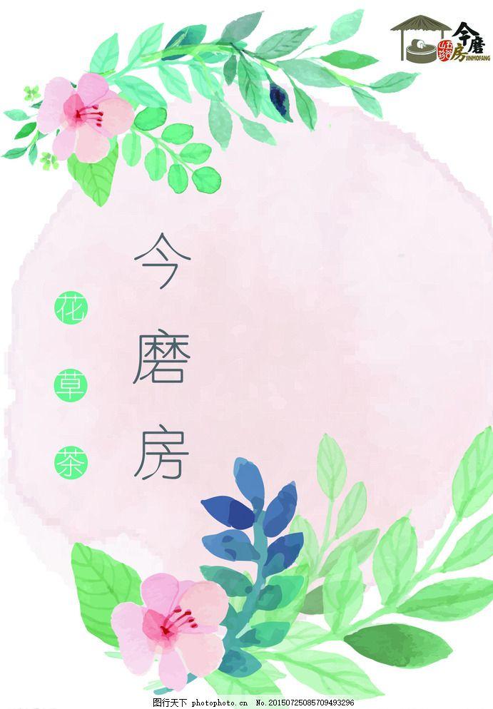 植物树藤 花 手绘玫瑰 手绘花 花和底分层 手绘花卉 花型设计 花卉