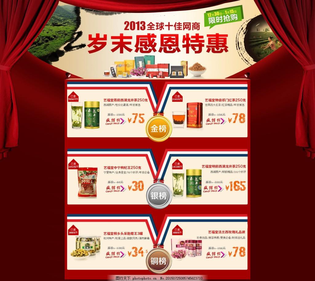 饮品店宣传海报_品牌茶叶泡茶饮品店铺促销页面海报 首页宣传海报 活动促销海报 详情
